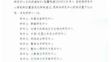 关于公布万博官网手机版登录注册万博maxbet官网登录万博max手机登录版校级研究中心机构设置的通知