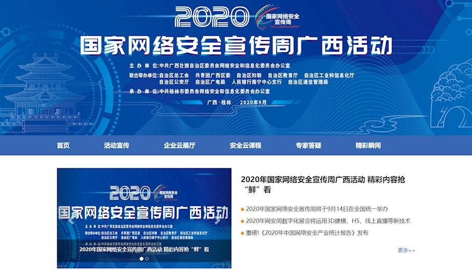 2020年国家网络安全宣传周万博官网手机版登录注册活动线上平台正式上线